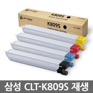 삼성 재생토너 CLT-K809S CLX-9201NA 9206NA 9251NA