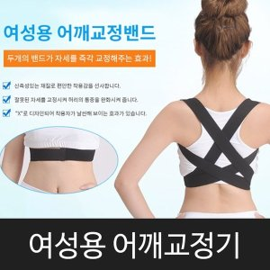 여성용 어깨교정기 자세교정 어깨교정 바른자세