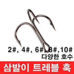 삼발이 트레블훅(3종류) 트래블훅 튜닝훅 루어바늘