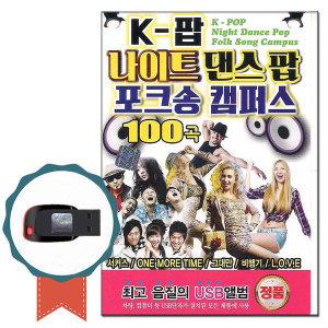USB K팝 나이트댄스 팝 포크송 캠퍼스 100곡-노래칩
