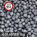 국산 서리태1kg 속청 2019년산 햇곡