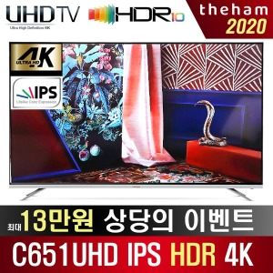 더함 코스모 C651UHD 4K TV LG IPS HDR 패널 2020년형