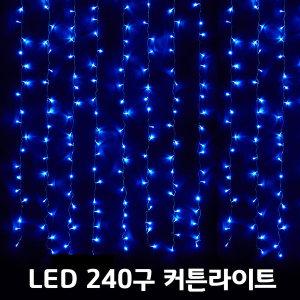 LED고드름 커튼 네트 LED240구 커튼 투명선-청색