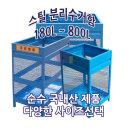 철재사각분리수거함/소/180L 재활용분리수거함
