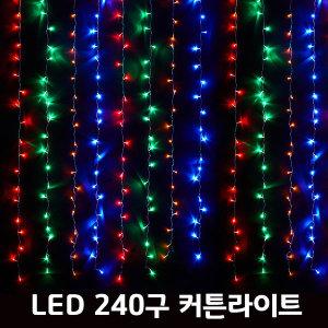 LED고드름 커튼 네트 LED240구 커튼 투명선-4색칼라