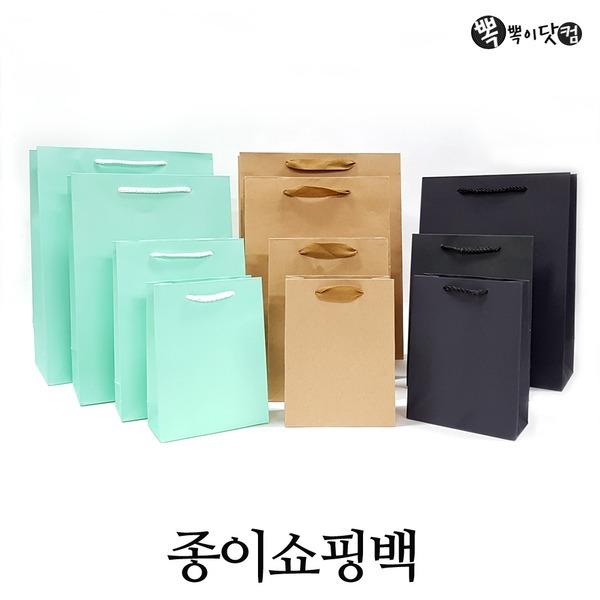 종이쇼핑백2호(15x20x6-민트-10매)-포장봉투