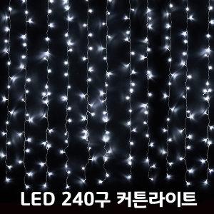 LED고드름 커튼 네트 LED240구 커튼 투명선-백색