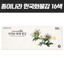 종이나라 한국화물감 16색 한국화 물감 미술용품 물감