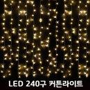 LED고드름 커튼 네트 LED240구 커튼 투명선-웜화이트