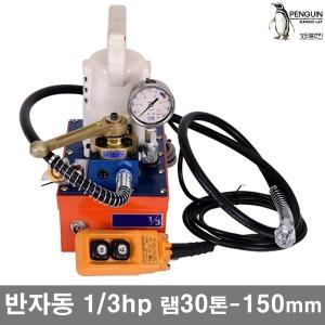 전동유압펌프 MP1/3M 반자동 유압전동펌프 유압펌프