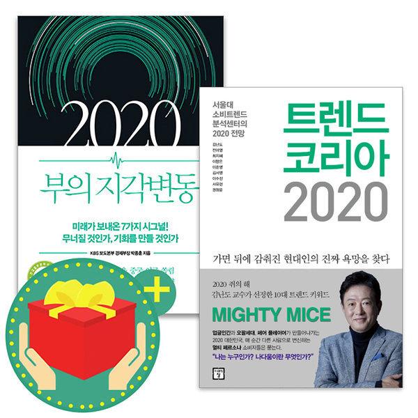 사은품) 2020 부의 지각변동 / 트렌드 코리아