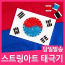 스트링아트 도안 태극기 만들기 우드공예 KDPWD0320