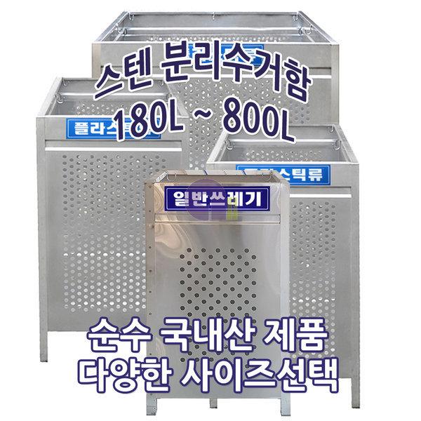 스텐사각분리수거함/소소/180L 재활용분리수거함