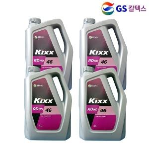 Kixx 유압작동유 4Lx4개 BOX/기계유 유압오일 작동유