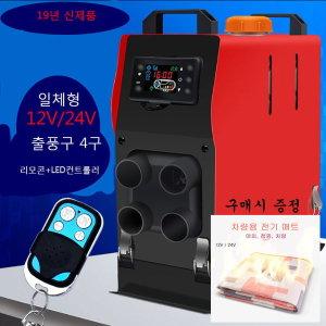 2019년 무시동히터 4구 온풍구12V일체형