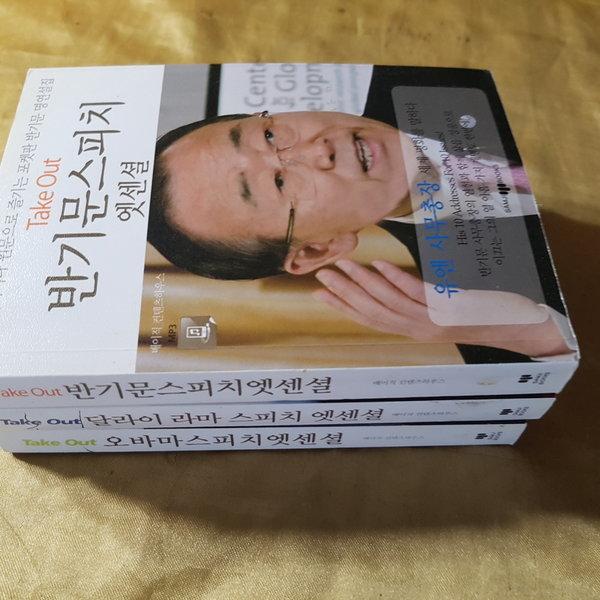 테이크아웃 스피치 엣센셜 3권/삼지북스.2012