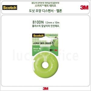 3M 스카치 매직 테이프 도넛 모양 디스펜서 멜론