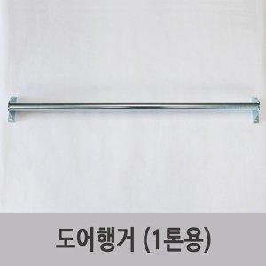 특장 부품/ 탑차 윙바디 문짝 도어행거 (1톤용)