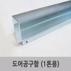 특장 부품/ 탑차 윙바디 문짝 도어공구함 (1톤용)