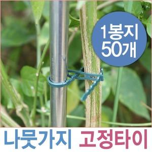 나뭇가지고정타이50p/전선타이/원예/가든타이/지지대