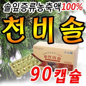 천비솔 90캡슐 솔잎증류농축액100% 당뇨식품 솔잎기름