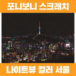 2+1 스크래치 나이트뷰 컬러 서울 명화그리기
