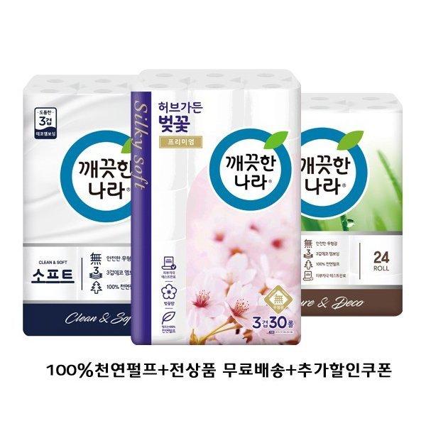 100%천연펄프/+쿠폰+무배  깨끗한나라 벚꽃 프리미엄30롤x3팩