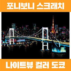 2+1 스크래치 나이트뷰 컬러 도쿄 명화그리기