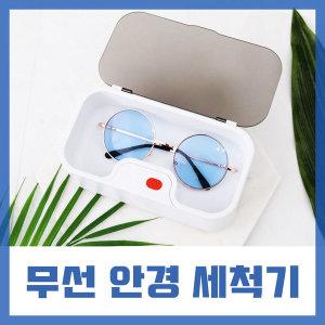 안경 세척기 휴대용 무선 렌즈 악세사리 금 은 교정기
