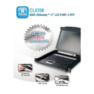 산돌 CL5708M 8port 17 LCD KVM Switch