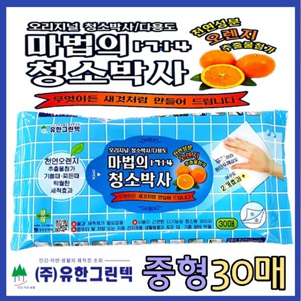 마법의청소박사1714 30매 60각/크리너/찌든때청소