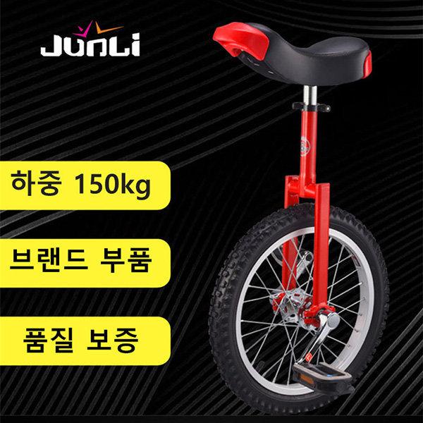 외발자전거 스포츠 외발자전거 18인치