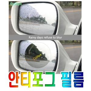 차량용 발수코팅필름 오토바이 사이드미러 김서림방지