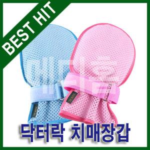 닥터락 치매장갑(1개)/억지대/자해방지/안전장갑