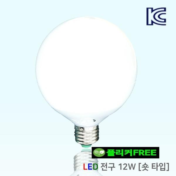 LED 전구 램프 볼구 볼전구 12W KC E26베이스