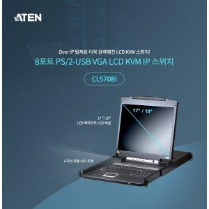 산돌 CL5708IN 8-포트 PS/2-USB VGA LCD KVM IP