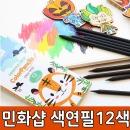 민화샵 색연필 12색 드로잉 방과후 검정 원목 색칠놀이