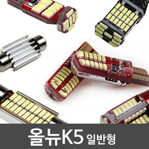 파워에디션 올뉴K5 일반형 LED 실내등 풀세트