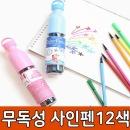 무독성 수성 사인펜 12색 싸인펜 유아 색칠 통 케이스