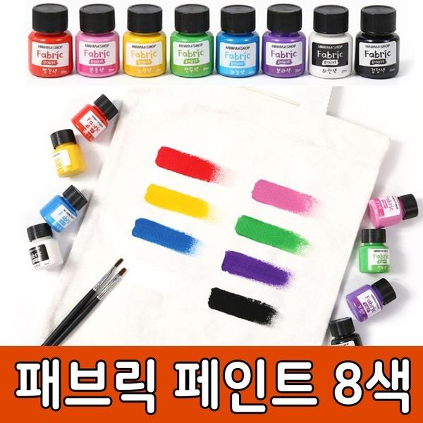 패브릭 페인트 8색 섬유 직물 전용 물감 패브릭물감