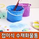 접이식물통 비닐 휴대용 간편한 접는 미술 물감 물통