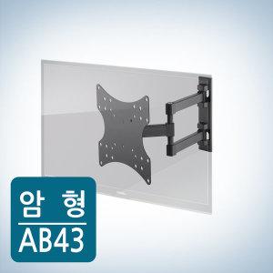 카멜마운트 AB-43 벽걸이 암형 TV모니터 거치대