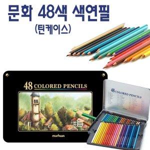 넥스프로색연필(48색)-틴케이스 나무색연필 채색 미술