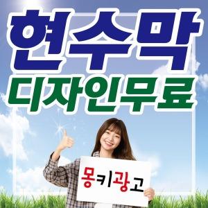 현수막/현수막제작/대량/소량/생일/각종현수막