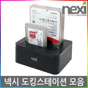 USB3.0 도킹스테이션 하드 외장HDD SSD NX-Y3024