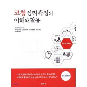 코칭 심리 측정의 이해와 활용  조너선 패스모어 편 도미향 김혜연 정미현 등역