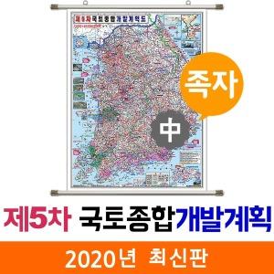 제5차 국토종합계획 / 111x150cm 족자 중형 / 5차 개발계획도 대한민국지도 한국지도 전국지도