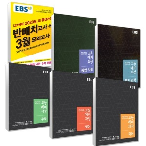 2020 EBS 고등 예비과정 국어 영어 수학 통합과학 통합사회 한국사