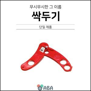 싹두기 / 팁관리 / 팁교체 / 당구용품 / 당구재료