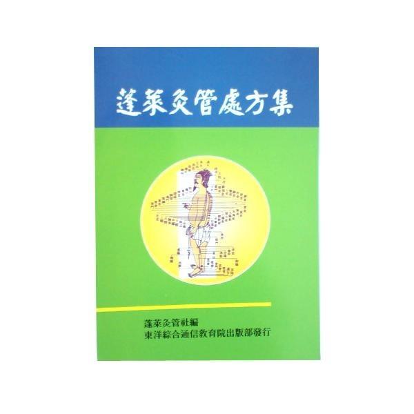 봉래구관 증상별 뜸자리 안내서(처방전)